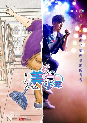 Debut (China) 2018