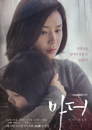 Mother (South Korea) 2018