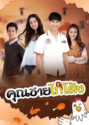 Khun Chai Kai Tong (Thailand) 2018