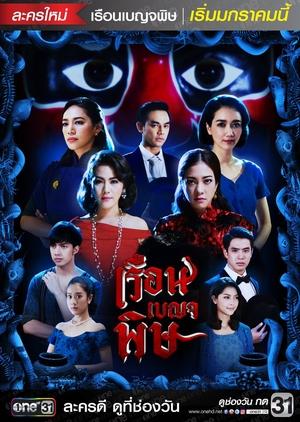 Ruen Benjapit (Thailand) 2018