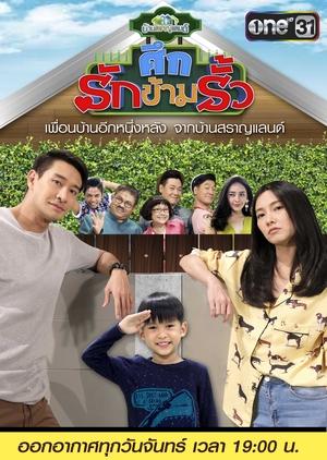 Ban Saran Land:  Seuk Rak Kam Rua (Thailand) 2018