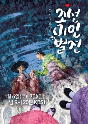 Joseon Beauty Pageant (South Korea) 2018