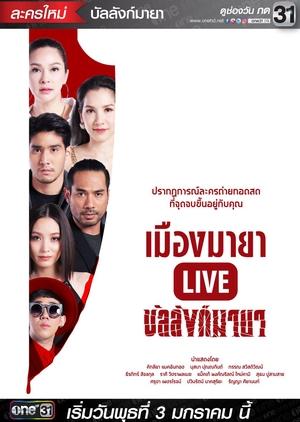 Muang Maya Live The Series: Bunlung Maya (Thailand) 2018