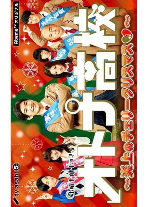 Otona Koukou Spinoff - Enjou no Cherry Christmas (Japan) 2017