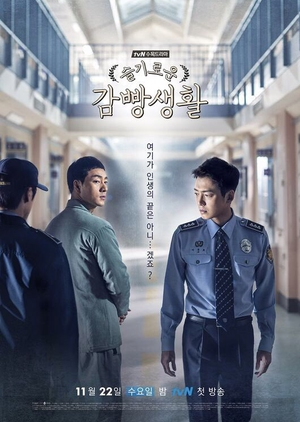 Prison Playbook (South Korea) 2017