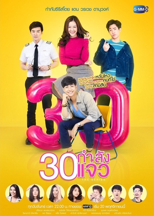 Fabulous 30 The Series (Thailand) 2017