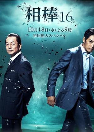 Aibou: Season 16 (Japan) 2017