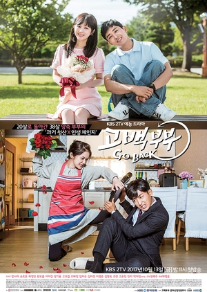 Go Back Couple (South Korea) 2017