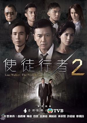 Line Walker: The Prelude (Hong Kong) 2017