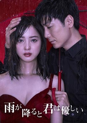 Ame ga Furu to Kimi wa Yasashii (Japan) 2017