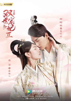 The Eternal Love 2 (China) 2018
