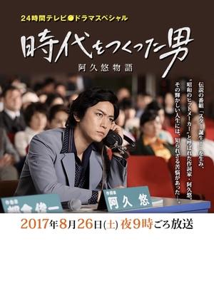 Jidai wo Tsukutta Otoko Aku Yu Monogatari (Japan) 2017