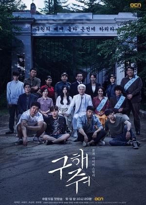 Save Me (South Korea) 2017