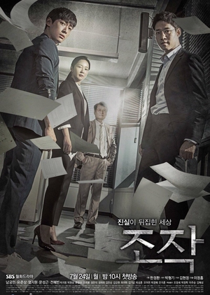 Falsify (South Korea) 2017
