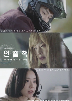 Drama Stage Season 2: Withdrawal Person (South Korea) 2018