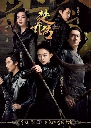 Princess Agents (China) 2017