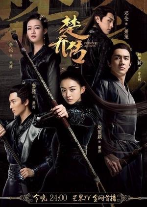 Princess Agents (China) 2017
