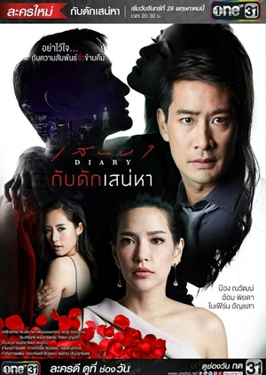 Sanaeha Diary Series: Gub Dug Pitsawart (Thailand) 2017