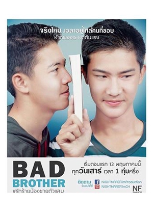 Bad Brother (Thailand) 2017