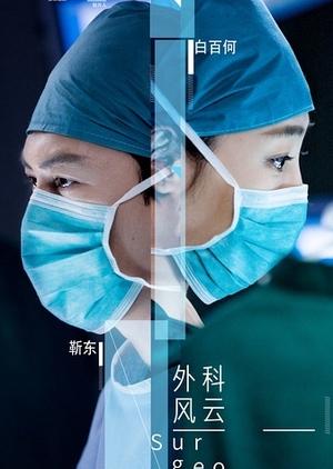 Surgeons (China) 2017