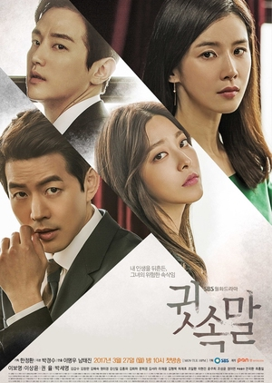 Whisper (South Korea) 2017