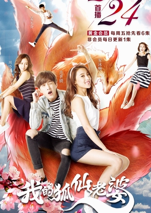 My Immortal Wife (China) 2017