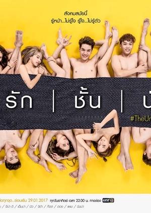 The Underwear (Thailand) 2017