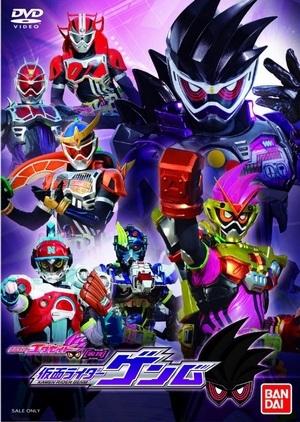 """Kamen Rider Ex-Aid """"Tricks"""": Kamen Rider Genm (Japan) 2017"""