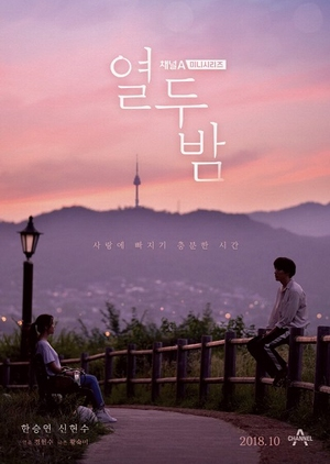 Twelve Nights: Special (South Korea) 2018