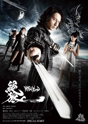 Zero: Dragon Blood (Japan) 2017