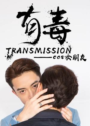 Transmission (Taiwan) 2017