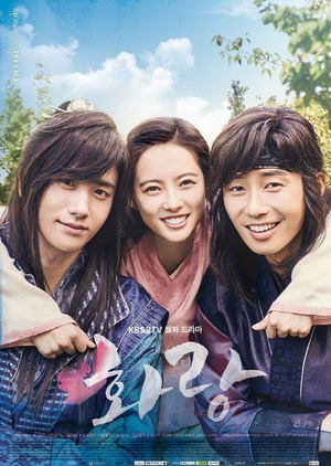 Hwarang (South Korea) 2016