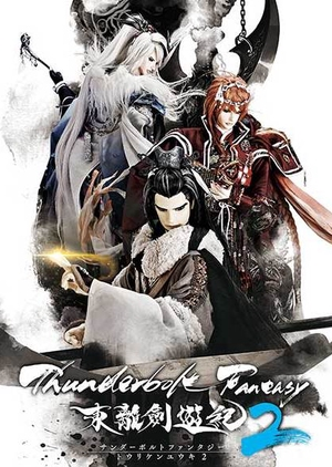 Thunderbolt Fantasy 2 (Japan) 2018