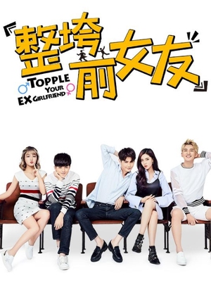 Topple Your Ex Girlfriend (China) 2016