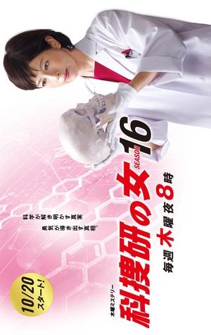 Kasouken no Onna Season 16 (Japan) 2016