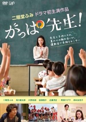 Gappa Sensei (Japan) 2016