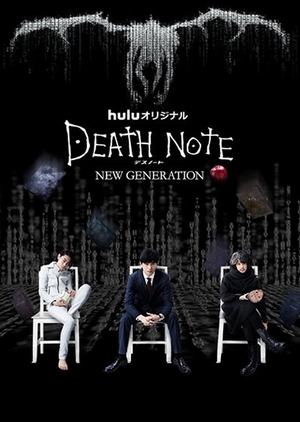 Death Note NEW GENERATION (Japan) 2016