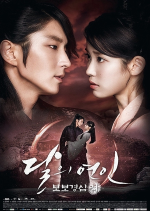 Moon Lovers: Scarlet Heart Ryeo (South Korea) 2016