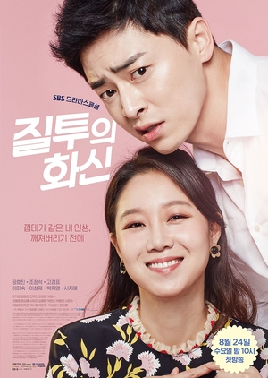 Jealousy Incarnate (South Korea) 2016