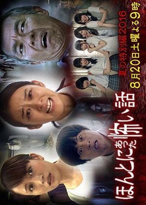 Honto ni Atta Kowai Hanashi: Summer Special 2016 (Japan) 2016