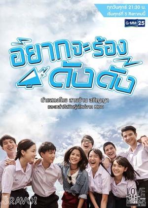 Love Rhythms The Series: Yark Ja Rong Dang Dang (Thailand) 2016