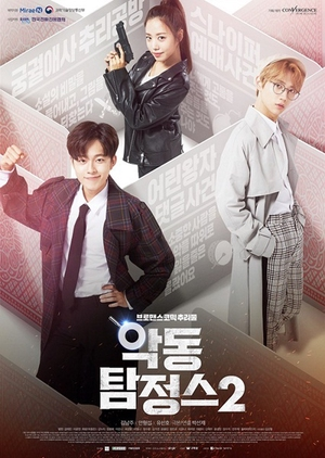 Devil Inspector 2 (South Korea) 2018