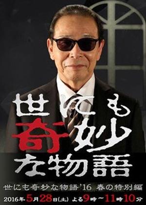 Yonimo Kimyona Monogatari: 2016 Spring Special (Japan) 2016