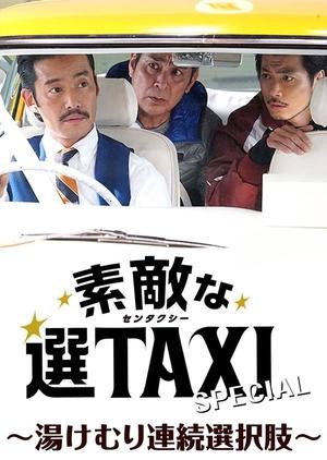 Sutekina Sen Taxi Special (Japan) 2016