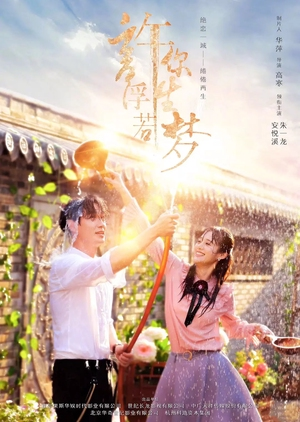 Granting You a Dreamlike Life (China) 2018