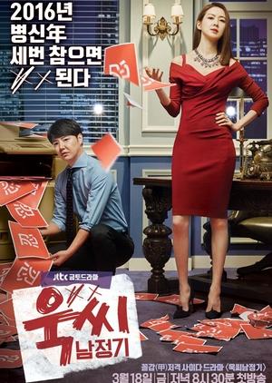Ms. Temper & Nam Jung Gi (South Korea) 2016