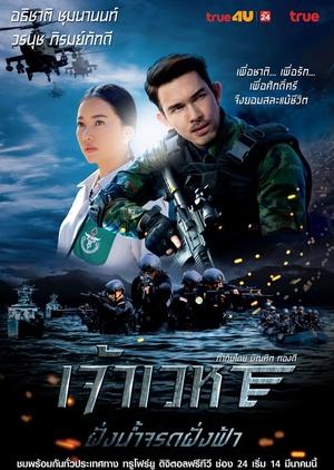 Fang Nam Jarod Fang Fah (Thailand) 2016