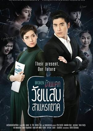 Wai Sab Saraek Kad (Thailand) 2016