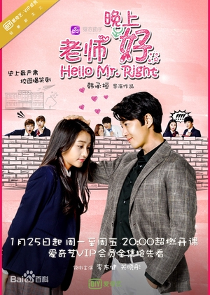 Hello Mr. Right (China) 2016