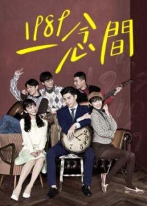 Back to 1989 (Taiwan) 2016